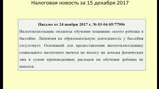 15122017 Налоговая новость о налоговом вычете на бассейн / tax deduction on the pool