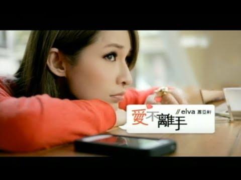蕭亞軒Elva Hsiao - 愛不離手Love Phone Or Me? (官方完整版MV)