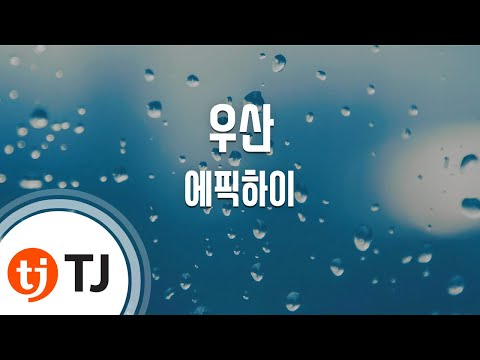 [TJ노래방] 우산 - 에픽하이 (Umbrella - EPIK HIGH) / TJ Karaoke