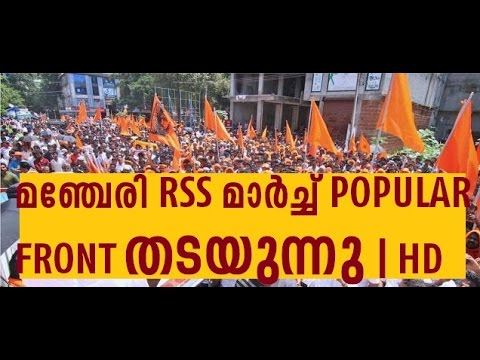 RSS - POPULAR FRONT ENCOUNTER | MANJERI CLASH | RSS MARCH TO SATHYA SARANI STOPPED | 2016