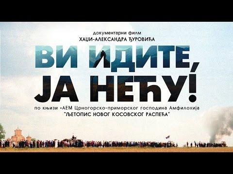 Vi Idite, Ja Necu! (2015) Dokumentarni Film