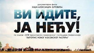 Vi Idite, Ja Necu! (2015) Dokumentarni Film(Zasnovan na knjizi