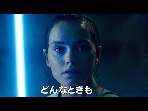 2時間超のボーナス映像収録!『スター・ウォーズ/スカイウォーカーの夜明け』MovieNEX予告編