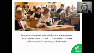 """Вебінар-презентація нового підручника """"Англійська мова. 4 клас"""""""
