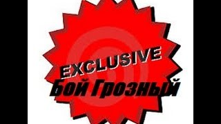Эксклюзив.Бой с террористами в центре Грозного.Новое видео Ликвидации боевиков(Бой в Грозном: воины Ичкерии уничтожили 70 кадыровцев., 2014-12-24T16:14:54.000Z)