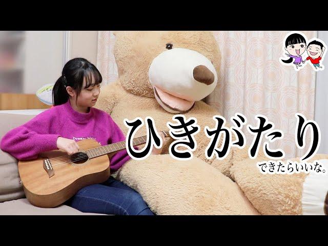 【勘違い中学生】趣味はギター , 特技はDm...【ANN & RYO 】