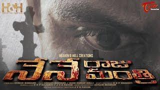 Nene Raju Nene Mantri   Telugu Short Film 2017   Directed by JVS Pavan   #LatestTeluguShortFilm