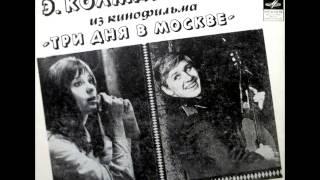 """Валентина Толкунова - Тает снег (песня из фильма """"Три дня в Москве"""") - 1974"""