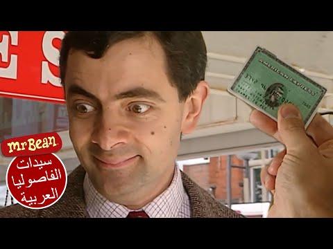 السيد فول تبديل بطاقة الائتمان!   السيد بين الحلقات الكاملة   السيد فول الرسمية