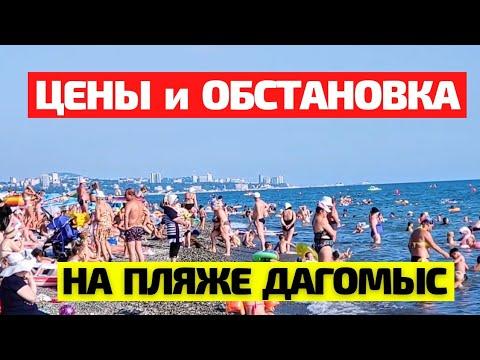 Пляж ДАГОМЫС в