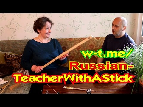 RUSSIAN GRAMMAR, Instrumental Case: Teacher With A Stick | R