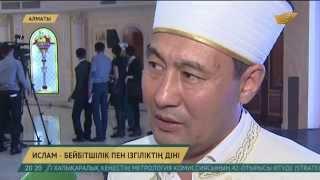 Қазақстан мұсылмандары діни басқармасы Орталық Азия ғұламалар форумын өткізді