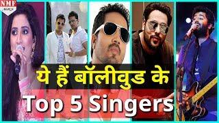 ये हैं bollywood के top 5 singers, indian cinema पर करते हैं राज