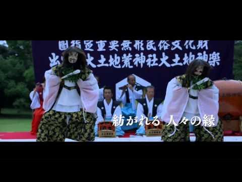 映画『縁(えにし)The Bride of Izumo』予告編