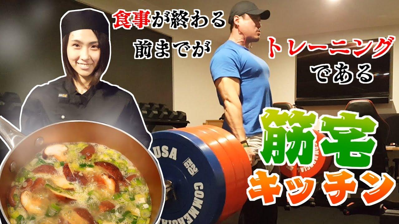 #45 筋トレ中毒者の日常/男は運動中毒 ~筋宅キッチン/食事が終わる前までがトレーニングである~【筋トレ・ダイエット】