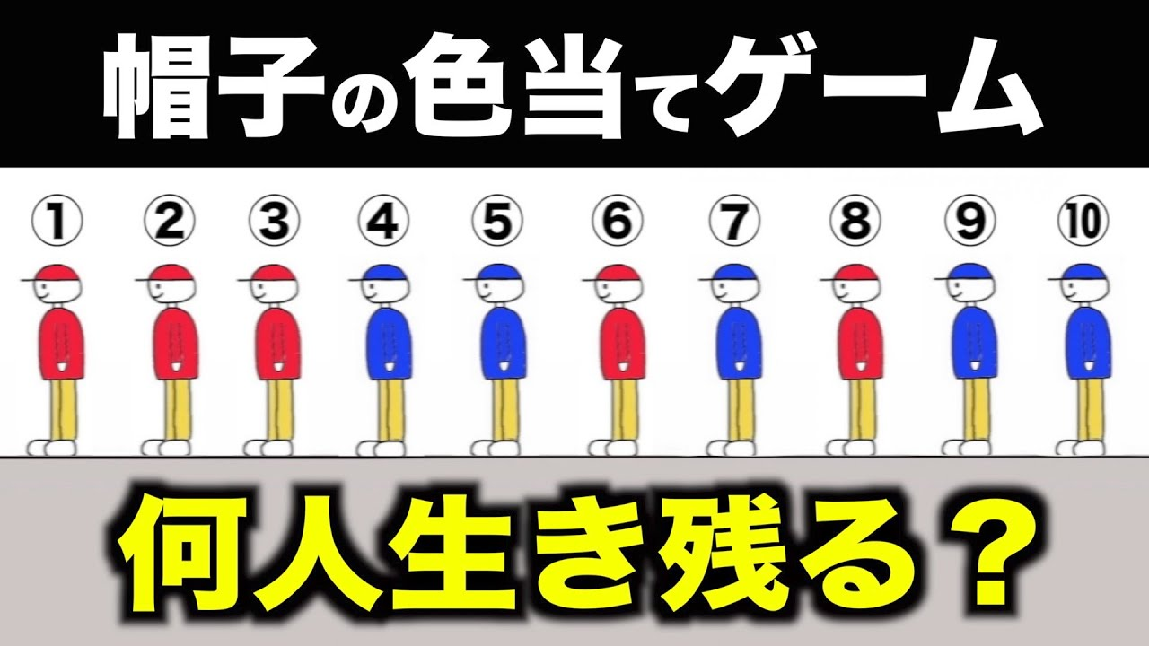 【検証】もしも10人の囚人が「帽子の色当てゲーム」に参加したら!?
