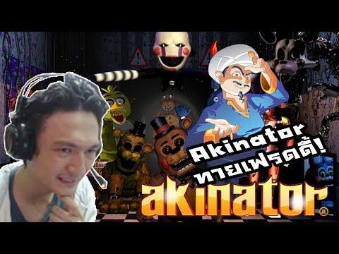 Akinator :-อัพเดทหรู! Akinator ท้าทาย Five nights at freddy's