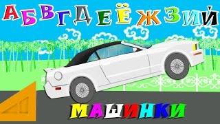 Машинки,cars. Изучение букв, Азбука. Развивающие мультики для детей про машинки