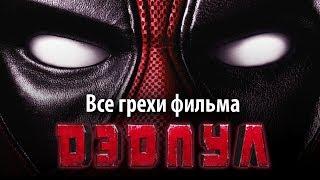 """Все грехи фильма """"Дэдпул"""""""