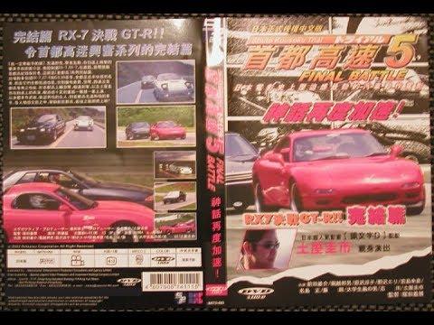 Shuto Kousoku Trial 5 - Final Battle - 1993 (FULL MOVIE ENG SUB)