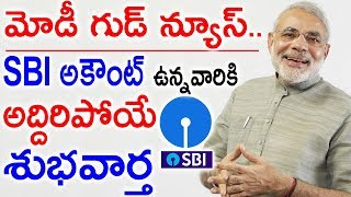 SBI Latest Updates 2019 | SBI New Rules 2019 | Good News For SBI Customers