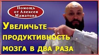 Как улучшить работу мозга. Практические советы от Алексея Маматова