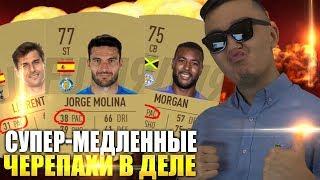 FIFA 19 - СУПЕР МЕДЛЕННЫЕ ИГРОКИ