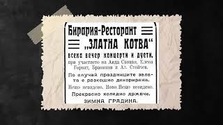 Непознатата история - Цени 28.01.2019 г.