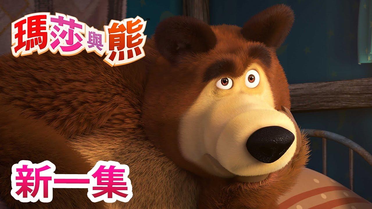 瑪莎與熊 - 新 一 💤🐑  搖滾寶貝 🐑💤    Masha and The Bear