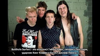 "One Hit Wonderland - Butthole Surfers ""Pepper"" (rus sub)"
