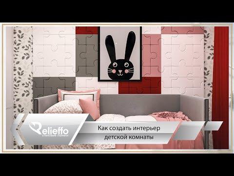 """Как создать детскую комнату с применением стеновых 3D панелей от бренда """"Relieffo""""."""