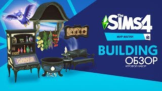 Обзор игрового набора «The Sims 4 Мир магии» | Building