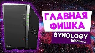 Обзор Synology DiskStation DS218play - наверное, лучший домашний медиасервер