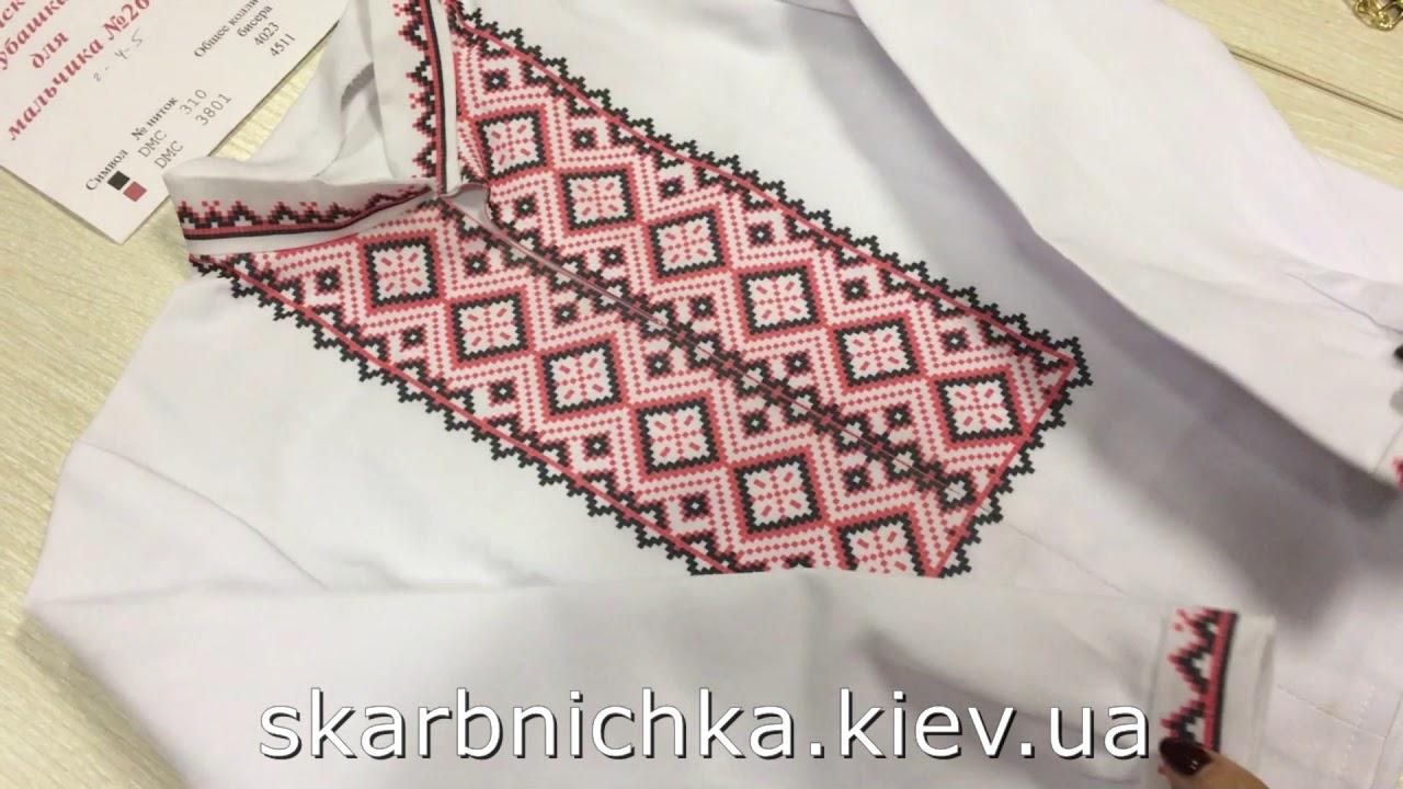 Пошитые рубашки для мальчиков под вышивку от ТМ Красуня - YouTube 5fb3bdd9ade79