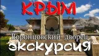 Крым - Парк Воронцова и Воронцовский дворец(Поддержите развитие канала, пожалуйста не блокируйте рекламу. -------- Крым - Парк Воронцова и Воронцовский..., 2013-07-31T17:06:53.000Z)