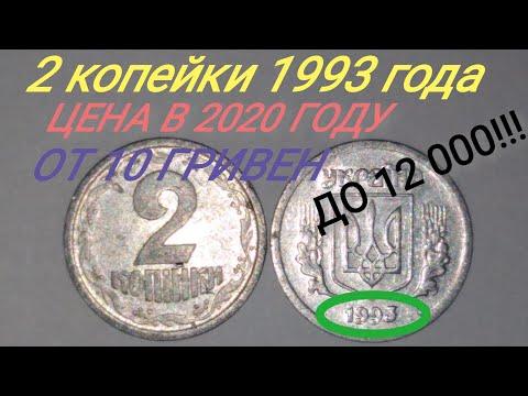Стремительный рост цены на 2 копейки 1993 года. ЦЕНА от 10 гривен до 12 000. Редкие разновидности.