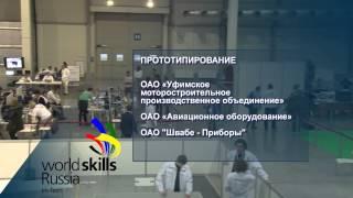 Прототипирование Worldskills hi-tech Russia 2014 (Prototyping)(Секция 10 Прототипирование Worldskills hi-tech Russia (Prototyping). Национальный чемпионат сквозных рабочих профессий высок..., 2015-03-06T07:36:29.000Z)