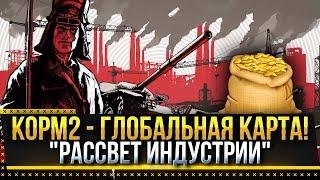 """КОРМ2 - ГЛОБАЛЬНАЯ КАРТА """"РАССВЕТ ИНДУСТРИИ""""! Стрим World of Tanks"""
