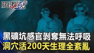 極黑礦坑感官剝奪無法呼吸 洞穴生活200天生理全紊亂!! 關鍵時刻 20180830-3 黃創夏