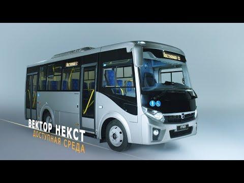 «Вектор NEXT» в комплектации «доступная среда» стал городским автобусом года!