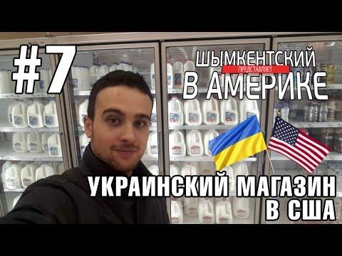 Украинский магазин в АМЕРИКЕ / ШЫМКЕНТСКИЙ В АМЕРИКЕ #7