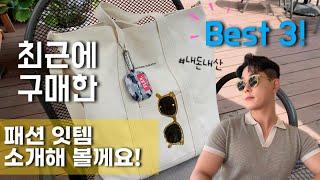 [패션-잇템] : 최근에 구매한 자라 선글라스, 캔버스…