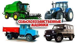 СЕЛЬСКОХОЗЯЙСТВЕННЫЕ машинки   Собираем Пазл из разного вида транспорта