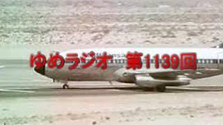 第1139回 ルフトハンザ航空ハイジャック事件 2018.03.15