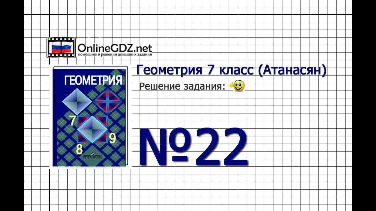 геометрия 7 класс кыргызча