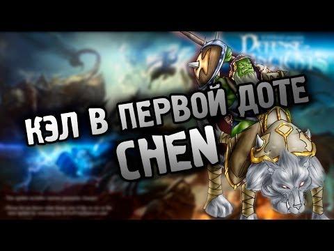 видео: Кэл в первой доте - Керри Чен