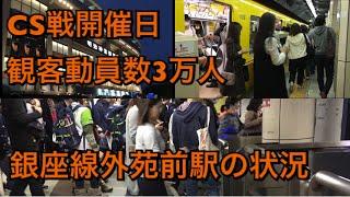 【CS戦開催日】外苑前駅の混雑