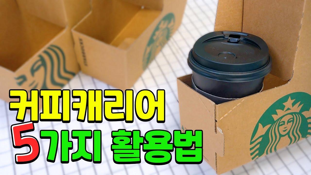 이건 몰랐죠?! 커피캐리어 기막힌 활용법 / 내가 커피캐리어를 모으는 이유 / 지금까지 그냥 버린 커피캐리어 아까워서 어떡해…