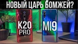 Redmi K20 pro & Xiaomi Mi 9 / СРАВНЕНИЕ. И где ж они сэкономили?