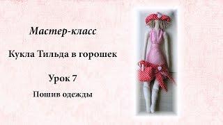 видео Мастер-классы по пошиву одежды (Москва)